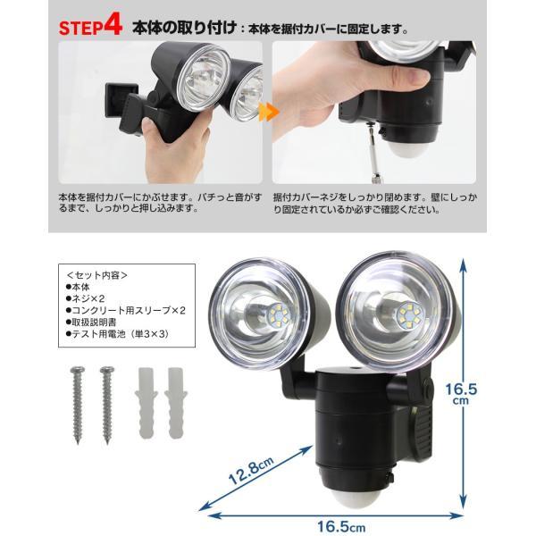 センサーライト 電池式 屋外 人感センサー 明るい 玄関 LED ツインライト 防雨 角度調節可能 左右 上下 140° 乾電池式 単3 350ルーメン 配線不要 ワイヤレス|wide|13