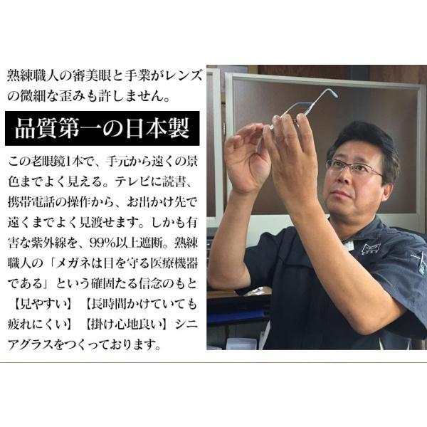 老眼鏡 シニアグラス 遠中近用 遠近両用 おしゃれ メンズ レディース 累進レンズ 日本製 男性 紫外線カット99% UVカット99%|wide|03