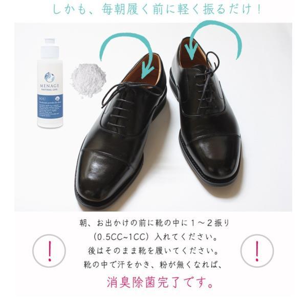 靴 消臭パウダー 粉 革靴 スニーカー パンプス ブーツ 運動靴 ホタテ貝殻パウダー 焼成パウダー 天然素材 国産 除菌 メナージュ ナチュラルライフ SOU 爽 そう|wide|10