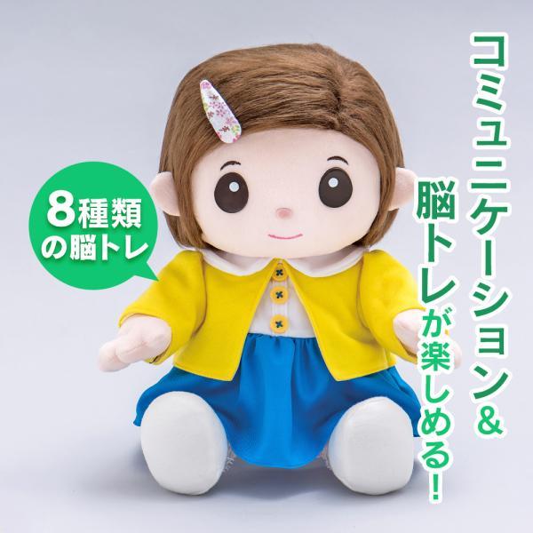 のんちゃん 介護人形 脳トレ玩具 おりこうのんちゃん 脳トレ コミュニケーションロボット 女の子 高齢者 話す人形 歌 うた 話し相手 プレゼント 3ヶ月保証|wide