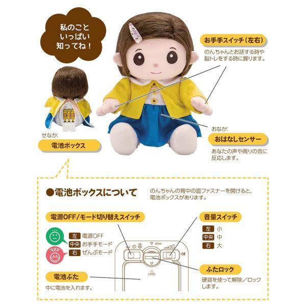 のんちゃん 介護人形 脳トレ玩具 おりこうのんちゃん 脳トレ コミュニケーションロボット 女の子 高齢者 話す人形 歌 うた 話し相手 プレゼント 3ヶ月保証|wide|04