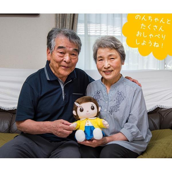 のんちゃん 介護人形 脳トレ玩具 おりこうのんちゃん 脳トレ コミュニケーションロボット 女の子 高齢者 話す人形 歌 うた 話し相手 プレゼント 3ヶ月保証|wide|05