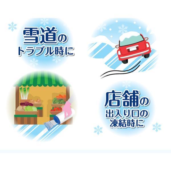 【1個あたり1,404円】4個セット  融雪剤 塩化カルシウム 日本製 4kg 4キロ 粒 粒剤 ワイド 散布 均一 家庭用 スリップ防止 玄関 車庫 階段 雪道 店舗|wide|04
