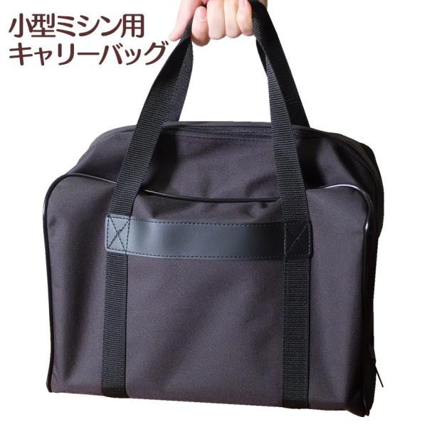 ミシンバッグ 小型ミシン用キャリーバッグ ミシン持ち運び 携帯用バッグ ミシンバッグ 黒 ブラック|wide