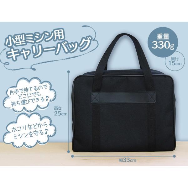 ミシンバッグ 小型ミシン用キャリーバッグ ミシン持ち運び 携帯用バッグ ミシンバッグ 黒 ブラック|wide|02