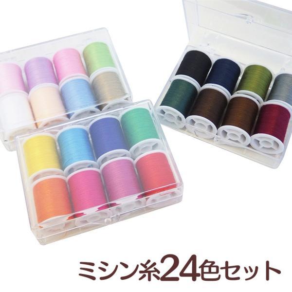 ミシン糸 セット 24色 60番 60 ポリエステル ミシン糸24色セット 糸|wide