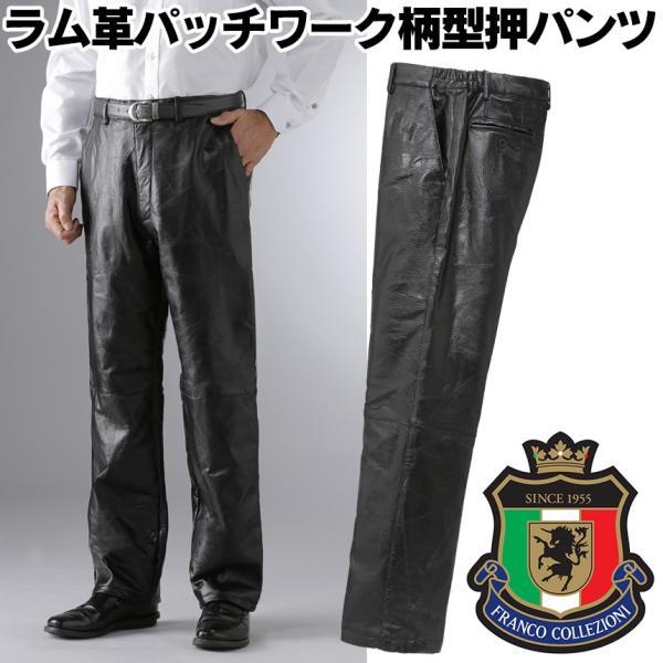 レザーパンツ バイク メンズ 本革パンツ 黒 ブラック パッチワーク ズボン 革 革パン 本革 レザー ノータック シャーリングパンツ 無地 カジュアル|wide