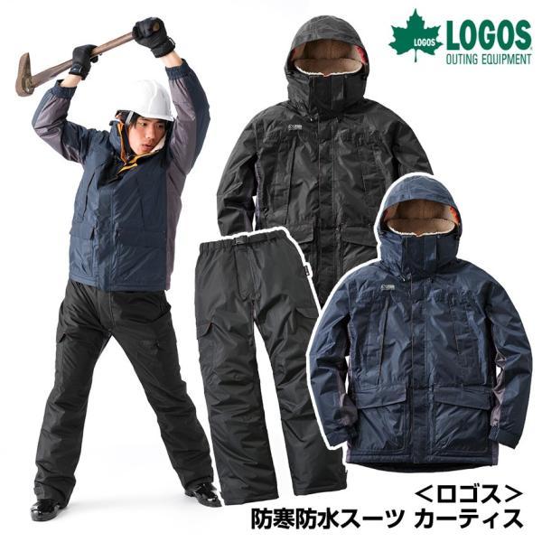 防寒 メンズ 現場 ロゴス LOGOS アウター ズボン 上下セット 上下 防水 透湿 ボア付き フード付き 裏ボア 暖かい バイク 釣り おしゃれ アウトドア 防寒パンツ|wide