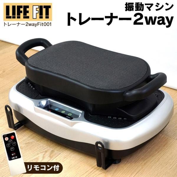 ライフフィットトレーナー 2way 振動マシン ブルブル LIFE FIT ダイエット器具 ライフフィット 腰 ストレッチゴム 椅子 有酸素運動 筋トレ 小型 軽量|wide|02