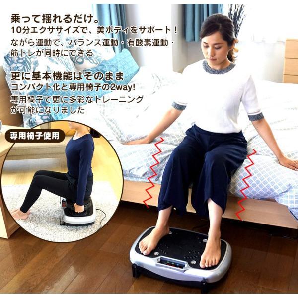 ライフフィットトレーナー 2way 振動マシン ブルブル LIFE FIT ダイエット器具 ライフフィット 腰 ストレッチゴム 椅子 有酸素運動 筋トレ 小型 軽量|wide|03