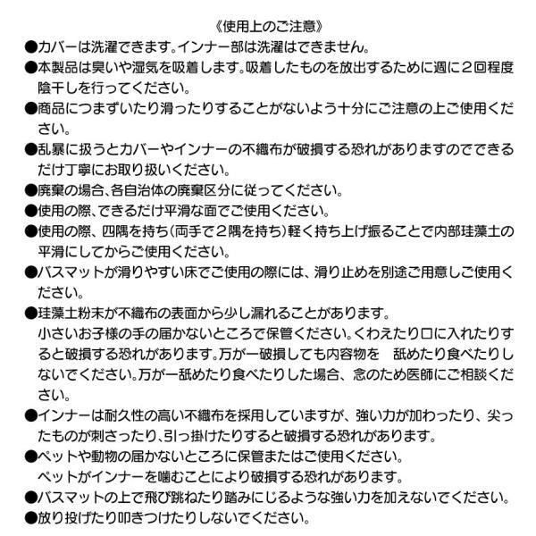 【交換用カバーのみ】 【ふわふわ珪藻土足拭きバスクッション】交換用 替えカバー 珪藻土バスマット 日本製 ふわふわ やわらかい 柔らかい SOSA|wide|03