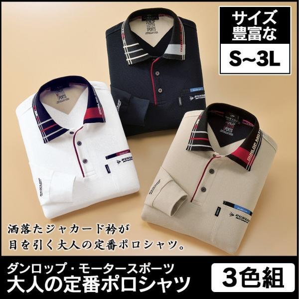 ポロシャツ 長袖 メンズ ダンロップ モータースポーツ セット 3枚 3色 同サイズ3色組 wide