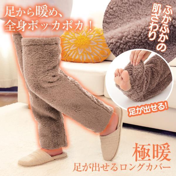 極暖 ロングカバー レッグウォーマー ブラウン 茶色 防寒 冬 秋 冷え性 ふわふわ 足 温かい 室内用 暖かい 足が出せるロングカバー 温め ふくらはぎ 太もも|wide|02