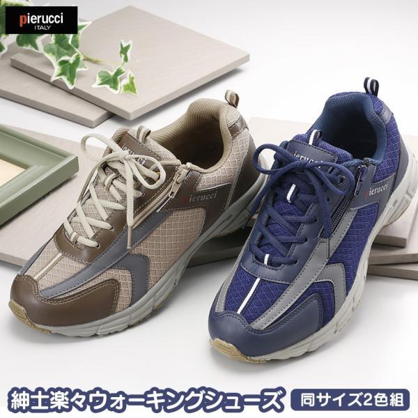 靴 メンズ 歩きやすい 紳士靴 カジュアルシューズ 4E 幅広 スニーカー おしゃれ ピエルッチ ウォーキングシューズ 2色組 2足セット 【新聞掲載】|wide