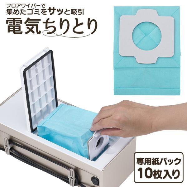 電気ちりとり専用 紙パック10枚入り 1枚あたり64.5円 シーシーピー CCP ZN-DP24専用|wide