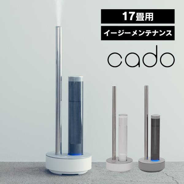 加湿器 cado カドー 超音波式加湿器 HM-C620 ポイント10倍 wide