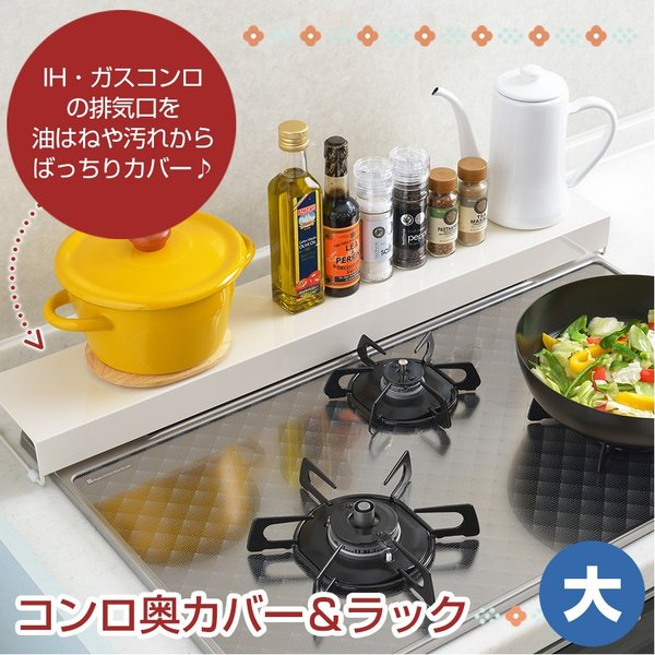 排気口カバー キッチン用品 グリルカバー 75cm 日本製 IH ガス コンロカバー コンロ奥ラック おしゃれ 調味料ラック 調味料置き 鍋置き|wide|02