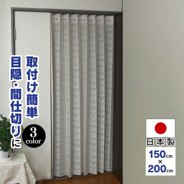 カーテン 目隠し パタパタカーテン 間仕切り 厚手 幅150cm × 長さ200cm アコーディオン 断熱 冷気遮断 保温 階段 脱衣所 洗面所 日本製 長さ調節|wide