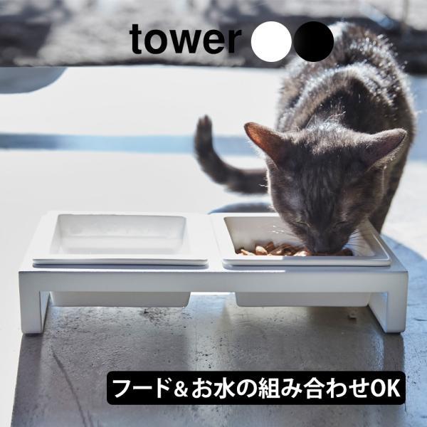 ペット用品 食器 ペットフード 犬 猫 2皿 タワー 山崎実業 餌 ボール ボウル ペットフードボウル 水入れ 水入れ容器 tower 食器台 犬用 猫用 ネコ用|wide