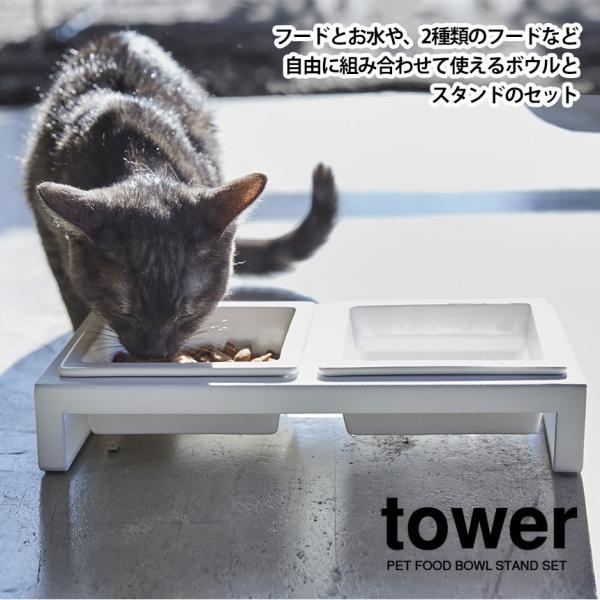 ペット用品 食器 ペットフード 犬 猫 2皿 タワー 山崎実業 餌 ボール ボウル ペットフードボウル 水入れ 水入れ容器 tower 食器台 犬用 猫用 ネコ用|wide|02