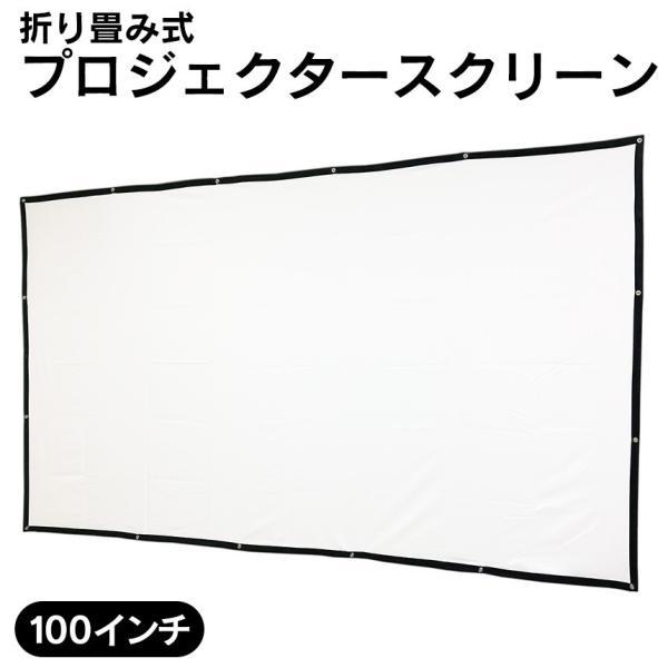 プロジェクタースクリーン 100インチ 折りたたみ式 折り畳み式 大画面 キャリーバッグ付き 映画鑑賞 仕事の打ち合わせ用