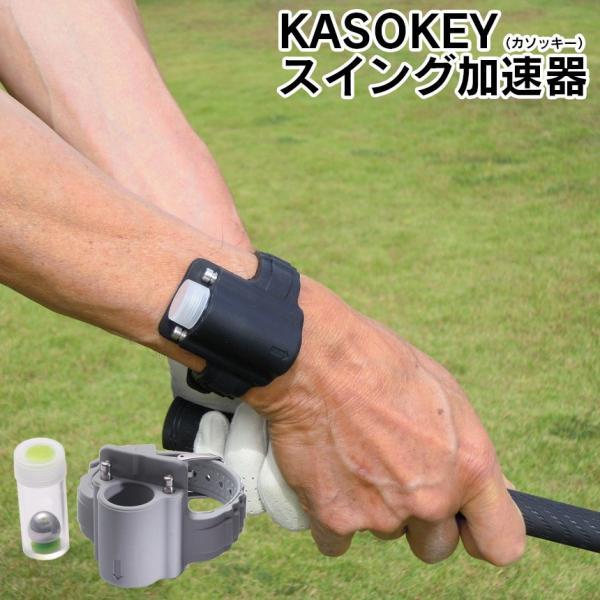 ゴルフ用品 メンズ レディース スイング練習器具 スイング加速器 飛距離アップ ヘッドスピードアップ 練習用 カソッキー KASOKEY|wide