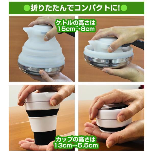 電気ケトル 持ち運び 折りたたみ ポータブル 外用 コーヒー セット ケトル カップ2個 IH対応 ガスコンロ対応 シリコン製 コンパクト 収納 oritam オリタム|wide|04