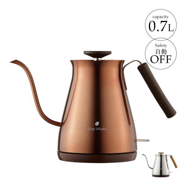 電気ケトル ステンレス おしゃれ コーヒー用 コーヒードリップ 電気ポッド 電気やかん 細口 スリムノズル 0.7L|wide