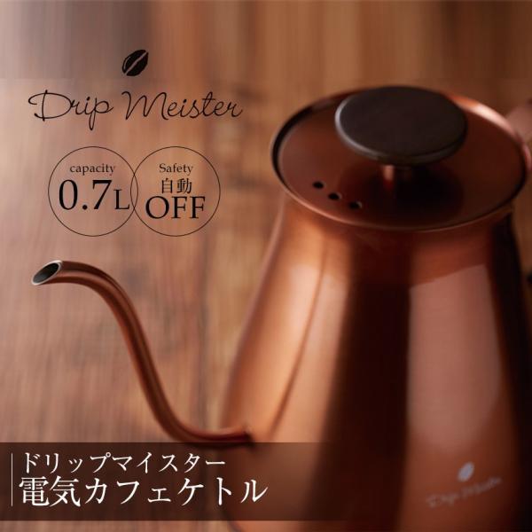 電気ケトル ステンレス おしゃれ コーヒー用 コーヒードリップ 電気ポッド 電気やかん 細口 スリムノズル 0.7L|wide|02