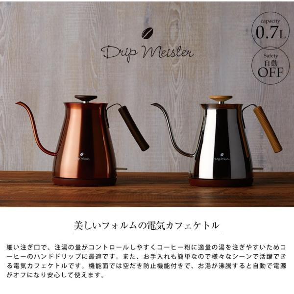 電気ケトル ステンレス おしゃれ コーヒー用 コーヒードリップ 電気ポッド 電気やかん 細口 スリムノズル 0.7L|wide|03