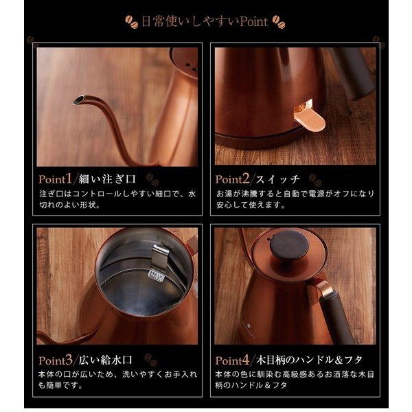 電気ケトル ステンレス おしゃれ コーヒー用 コーヒードリップ 電気ポッド 電気やかん 細口 スリムノズル 0.7L|wide|05