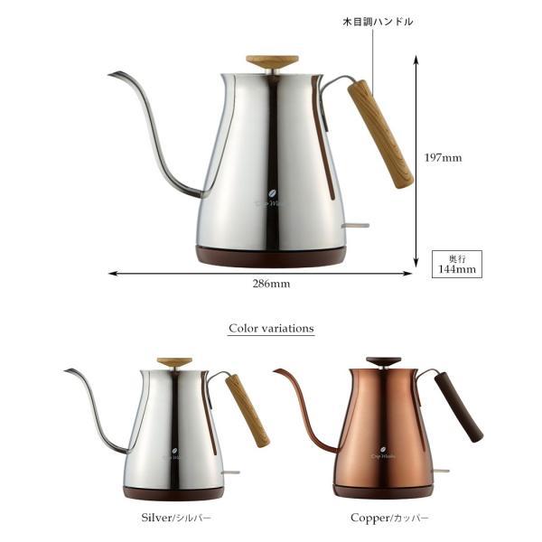 電気ケトル ステンレス おしゃれ コーヒー用 コーヒードリップ 電気ポッド 電気やかん 細口 スリムノズル 0.7L|wide|06