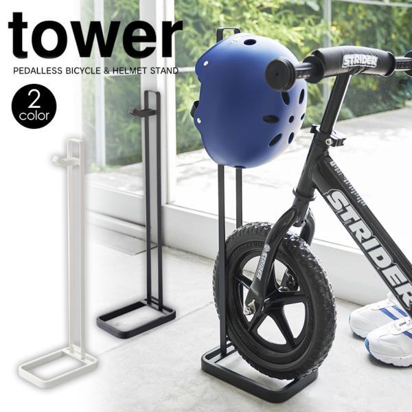 自転車スタンド 室内 自転車置き おしゃれ 部屋用 ペダルなし自転車 タワー tower 子供 キッズ 玄関収納 ヘルメットスタンド wide
