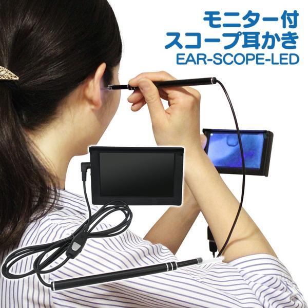 耳かき カメラ付き耳かき スコープ みみかき モニター付き スマホ不要 イヤースコープ EAR-SCOPE-LCD 新聞掲載|wide