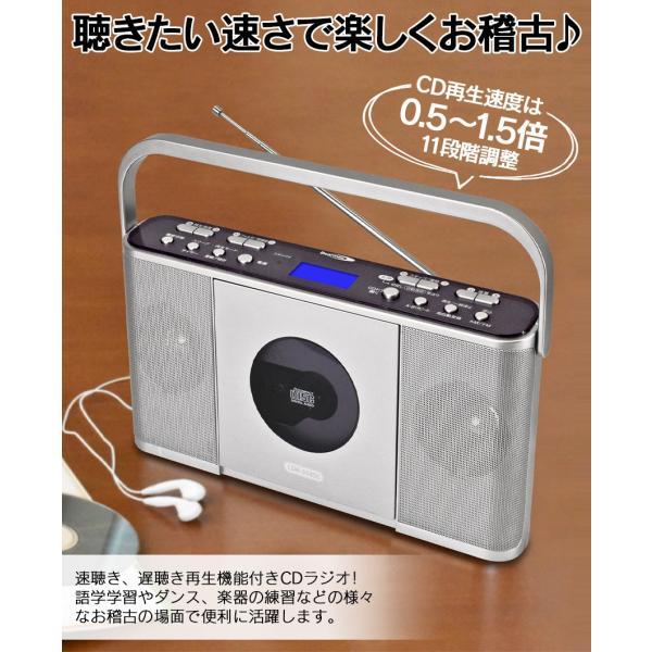 CDプレーヤー CDラジオ 学習用 速聴き 遅聴き 速聴き 遅聴き 学習用 英会話 速度調整 マナヴィ Manavy CDR-550SC|wide|02