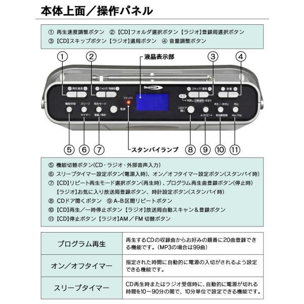 CDプレーヤー CDラジオ 学習用 速聴き 遅聴き 速聴き 遅聴き 学習用 英会話 速度調整 マナヴィ Manavy CDR-550SC|wide|04