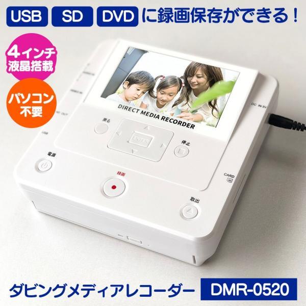 ビデオダビングボックス ビデオキャプチャー レコーダー VHS 8mm USB DVD 録画 SDカード TV番組の録画 高齢者 シニア 簡単 4インチ 大画面 保存 wide 02