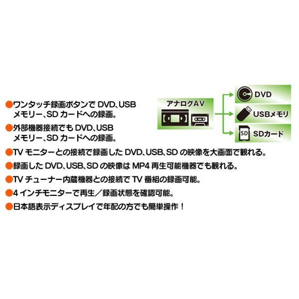 ビデオダビングボックス ビデオキャプチャー レコーダー VHS 8mm USB DVD 録画 SDカード TV番組の録画 高齢者 シニア 簡単 4インチ 大画面 保存 wide 05