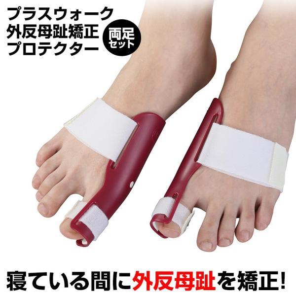 外反母趾 矯正グッズ 矯正器具 親指 プロテクター 両足用 日本製 右足 左足 ベルト 調整可能 調節可能|wide