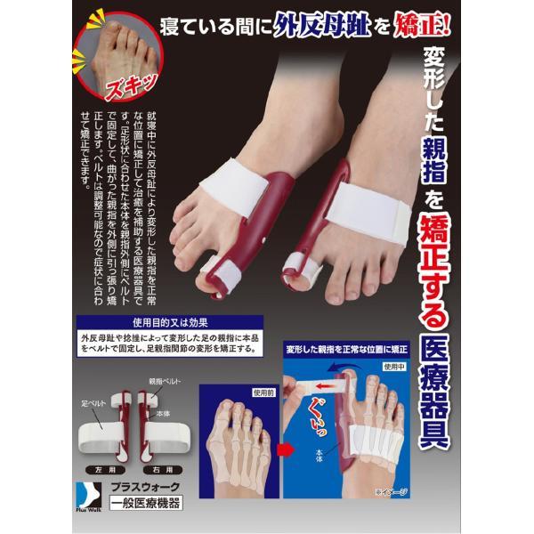 外反母趾 矯正グッズ 矯正器具 親指 プロテクター 両足用 日本製 右足 左足 ベルト 調整可能 調節可能|wide|02