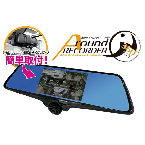 ドライブレコーダー 本体 360度 前後 ドラレコ ミラー型 タッチパネル式 駐車監視機能 Gセンサー バックカメラ 12V 24V|wide|03