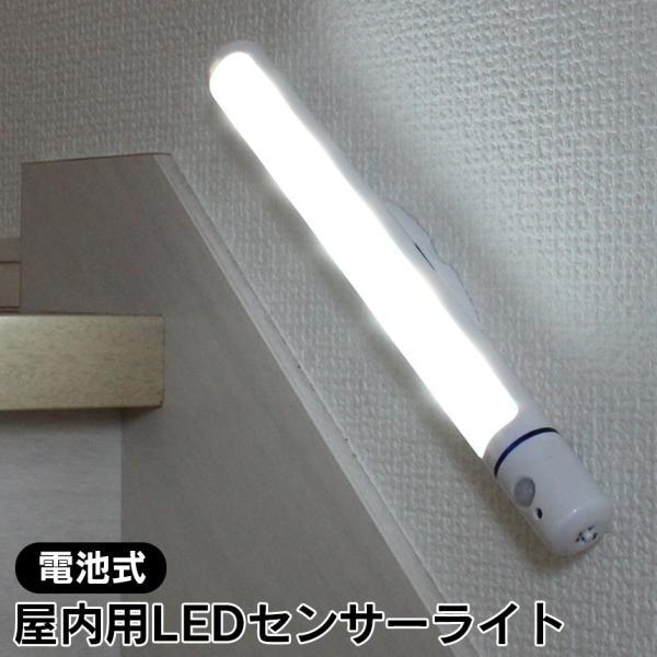 防災グッズ 人感センサーライト LED 明るい 屋内 室内 照明 電池式 玄関 センサーライト 明暗センサー 昼光色 足元灯 省エネ フットライト 乾電池式|wide