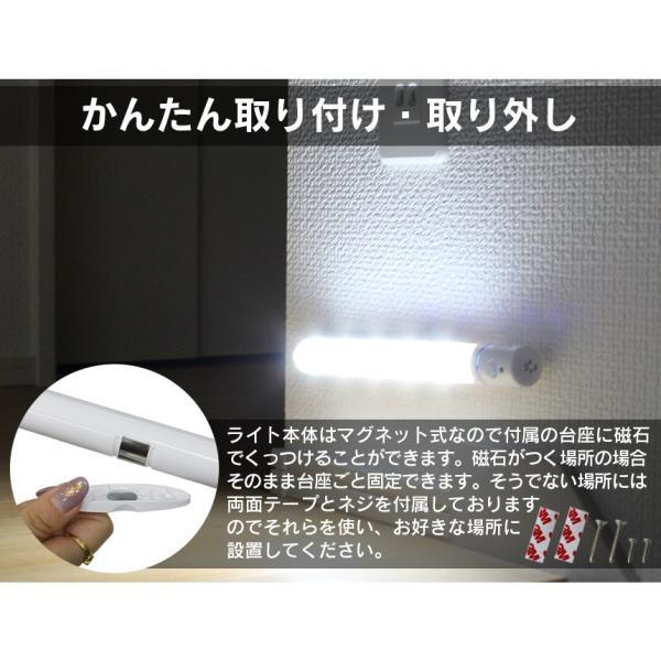 防災グッズ 人感センサーライト LED 明るい 屋内 室内 照明 電池式 玄関 センサーライト 明暗センサー 昼光色 足元灯 省エネ フットライト 乾電池式|wide|06