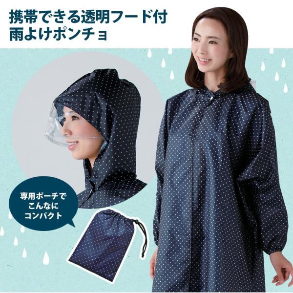 雨具 ポンチョ レインコート レディース レインポンチョ 自転車用 アウトドア 携帯 透明フード 雨よけ 水玉 ドット|wide|02