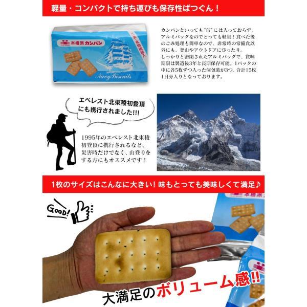 カンパン 乾パン 非常用乾パン 非常食 袋入り 防災グッズ 3パック 3袋 1人用 3日分 3年保存|wide|03