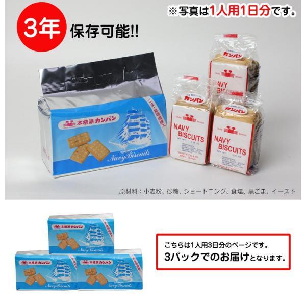 カンパン 乾パン 非常用乾パン 非常食 袋入り 防災グッズ 3パック 3袋 1人用 3日分 3年保存|wide|04