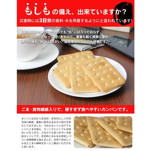カンパン 乾パン 非常用乾パン 非常食 袋入り 防災グッズ 6パック 6袋 2人用 3日分 3年保存|wide|02