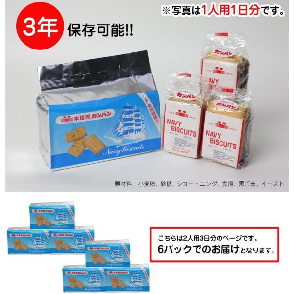 カンパン 乾パン 非常用乾パン 非常食 袋入り 防災グッズ 6パック 6袋 2人用 3日分 3年保存|wide|04