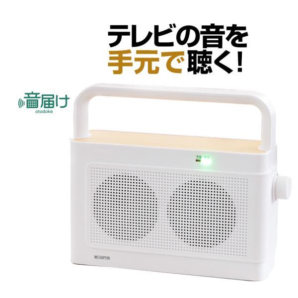 テレビスピーカーワイヤレス手元耳元高齢者スピーカーTVテレビ用補聴難聴テレビ用お手元スピーカー充電式