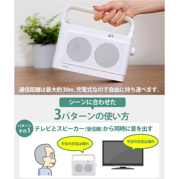 テレビスピーカー ワイヤレス 手元 耳元 スピーカー TV テレビ用 高齢者 ご老人 補聴 難聴 テレビ用 お手元スピーカー 充電式|wide|08
